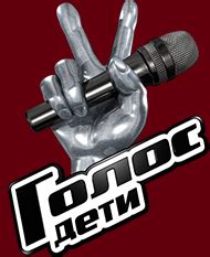The Voice Kids (Russian TV series) - WikiVisually